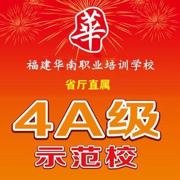 华南电脑学校
