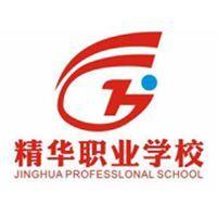 博罗石湾电脑职业培训学校(精华)