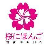 大连樱花国际日语培训学校
