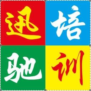 东莞迅驰电脑培训学校