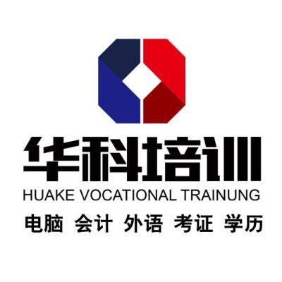 潍坊华科职业技能培训有限公司