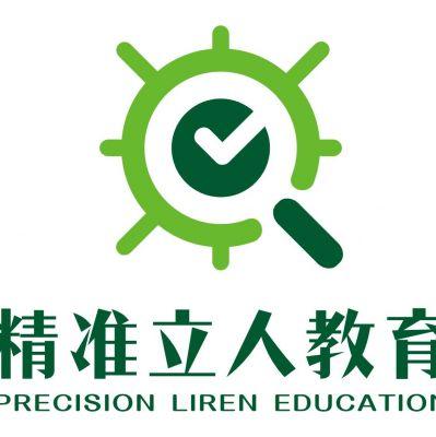 精准培优(长春)教育咨询有限公司