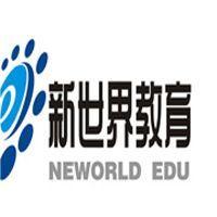 金华新世界外语培训学校