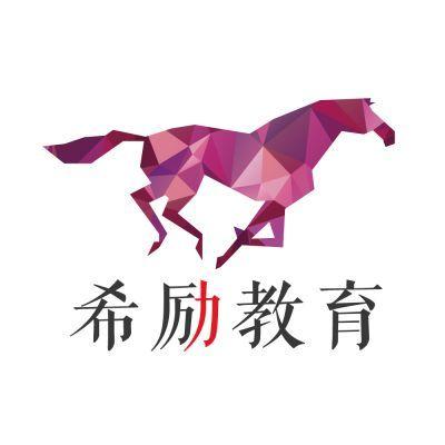广州希励教育