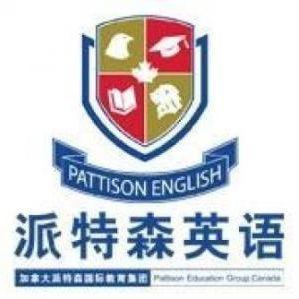 哈尔滨派特森英语学校网通分校