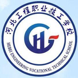 河北工程职业技工学校