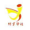 珠海高栏港信宇职业培训学校-机构简介