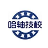 哈尔滨轴承技工学校