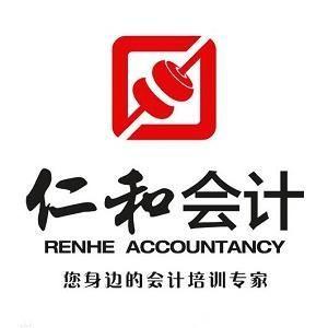 深圳仁和会计培训学校龙华民治校区