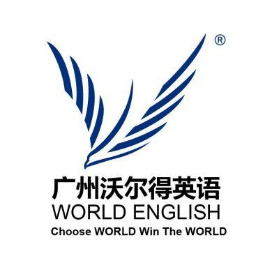 沃爾得英語