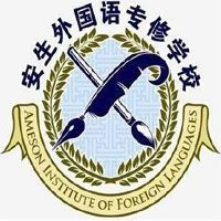 安生外国语专修学校