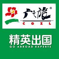 广州精英教育-广之旅出国语言培训