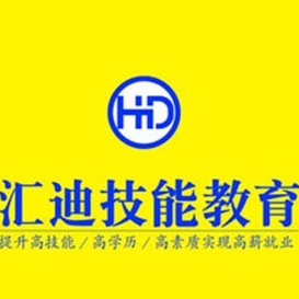 东莞汇迪培训中心