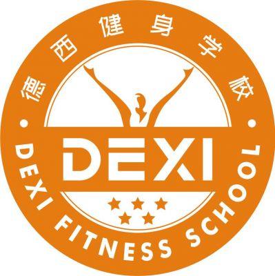 德西健身学校