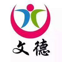 惠阳文德舞蹈培训中心