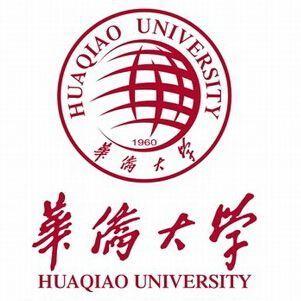 华侨大学成人与继续教育学院报名咨询处