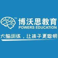 重庆博沃思教育