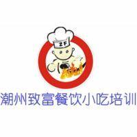 潮州致富小吃美食培训学校