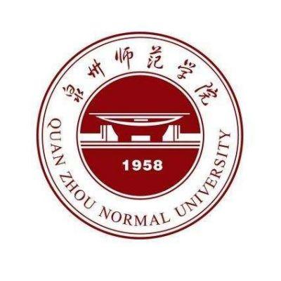 泉州师范本科学院成人教育