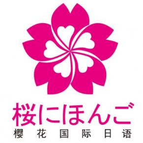 温州樱花日语