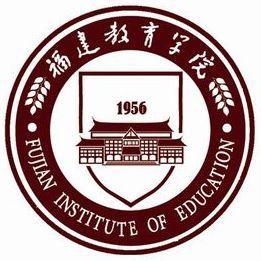 福建教育学院自考报名中心