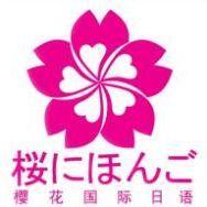 长春樱花国际日语培训学校