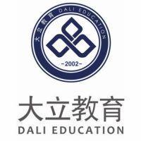 大立教育青岛分校