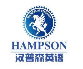 深圳汉普森英语培训机构