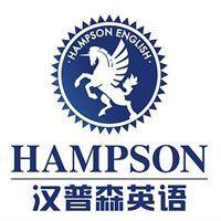 上海漢普森英語培訓學校