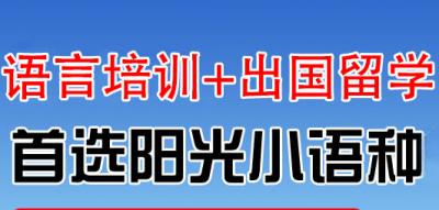 潍坊阳光外语