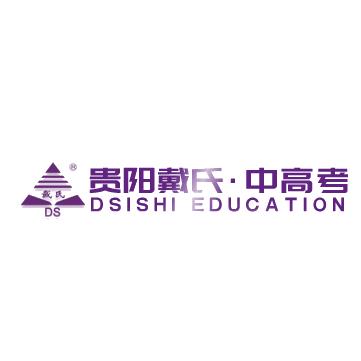 贵阳戴氏教育培训学校