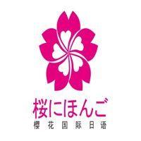 贵阳樱花日语培训学校
