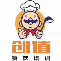 贵阳创值餐饮培训学校