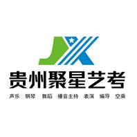 贵阳聚星艺术培训学校