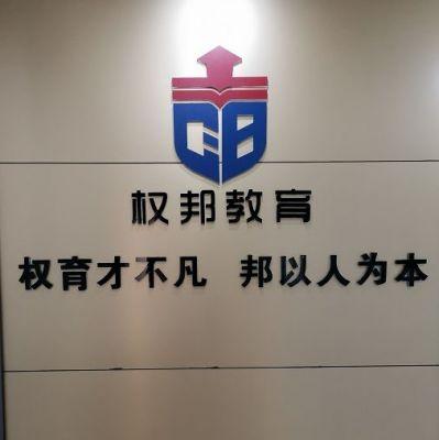 义乌市权邦教育科技有限公司