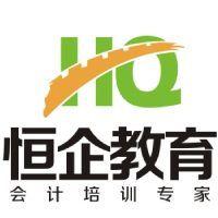 广东恒企会计培训学校