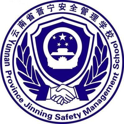 昆明市晋宁区安全管理学校