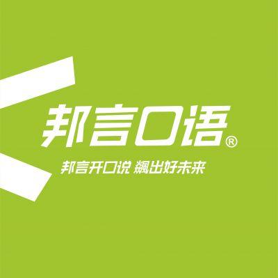 济南邦言口语培训学校