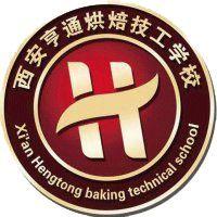 西安亨通烘焙学校