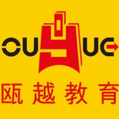 温州瓯越教育