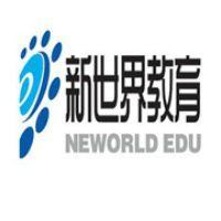 常州新世界教育