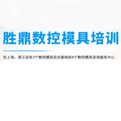 嘉兴胜鼎数控模具培训学校
