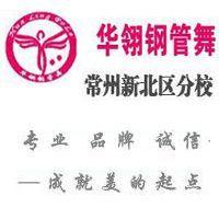常州華翎鋼管舞培訓新北區分校