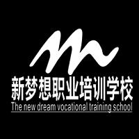 杭州市萧山区新梦想咖啡西点烘培培训学校