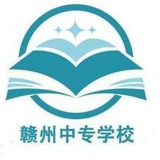 赣州中专学校