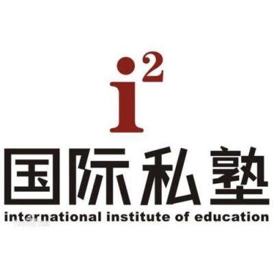 绵阳i2国际私塾少儿英语乐荟城校区