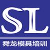 宁波余姚舜龙模具培训学校